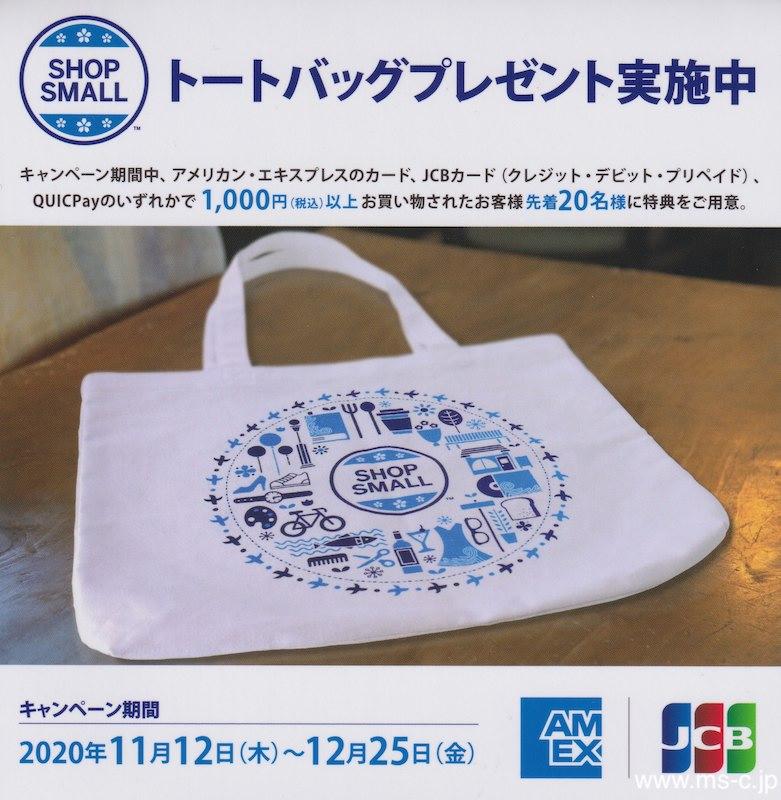 〜JCB,AMEXご利用のお客様〜